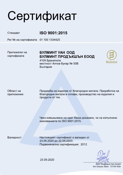 Certificate ISO-9001:2015 - Processing of precious metals and alloys, manufacturing products and articles from them.